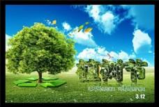公益海報 312植樹節素材下載