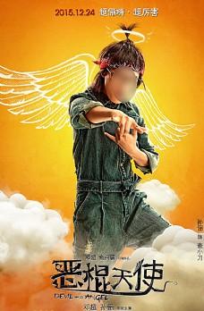 恶棍天使电影海报之天使图片