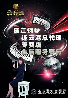 珠江钢琴总代理图片