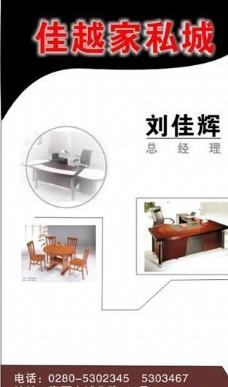 家私厨具 名片模板 CDR_0026