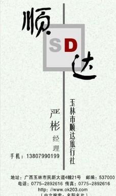 名片模板 商业服务 平面设计_0693