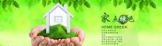 绿化背景图片