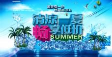 夏季蓝色宣传海报
