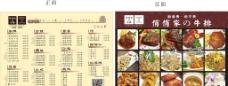 牛排点菜单图片