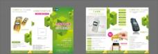 手机POS机 三折页图片