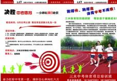 中考体育培训班招生图片