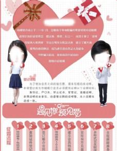 婚介宣传广告PSD素材