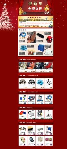 汽车用品淘宝详情页图片