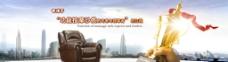 沙发广告首页图片
