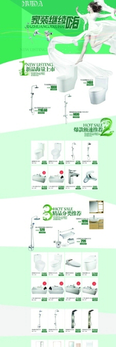 卫浴系列图片