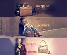 时尚女包广告PSD素材