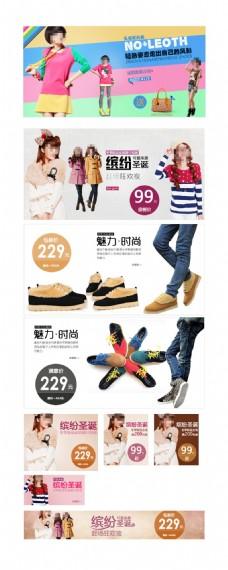 淘宝品牌女装促销PSD海报