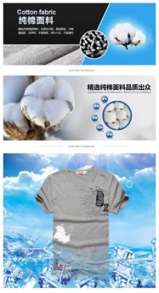 T恤纯棉面料解析