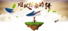 淘宝超轻网鞋促销海报设计PSD素材