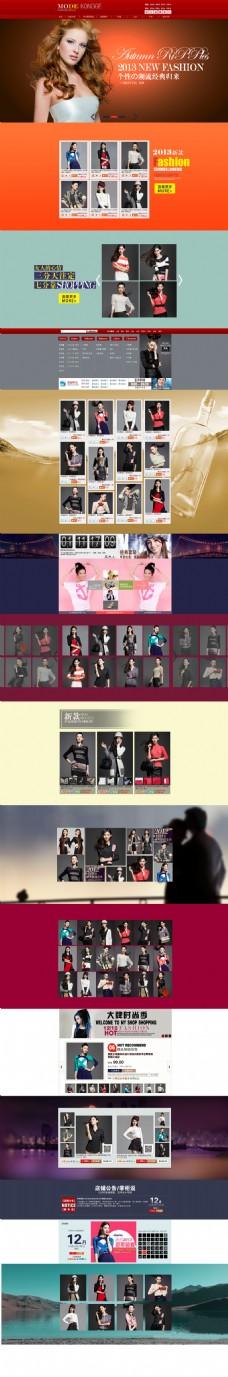 流行时尚女装店铺首页设计展示