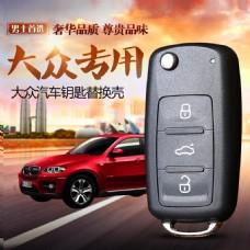 汽车钥匙海报psd源文件下载