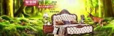 天猫美式家具海报