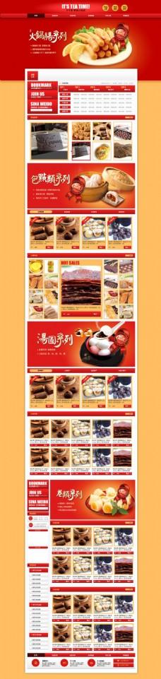 淘寶美食活動海報