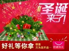 圣诞节好礼促销海报