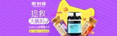 淘宝天猫聚划算紫色幻灯首页banner