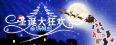 圣诞狂欢展示海报