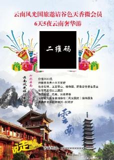云南旅行社海报