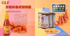 泰国甜辣酱花生豆