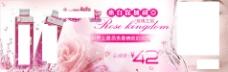 红白花化妆品海报