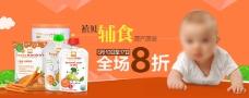 婴儿辅食banner海报活动图辅食营养品