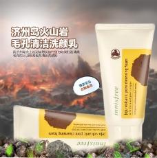 火山岩洗面奶