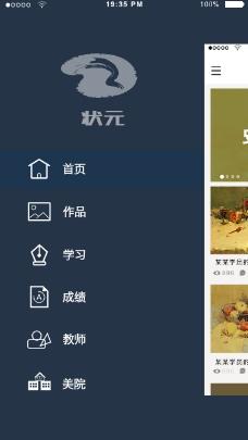 画室手机APP界面-菜单页