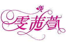 雯茜萱logo字体设计