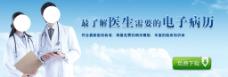 医疗banner图片