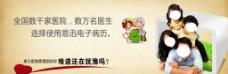 健康banner图片