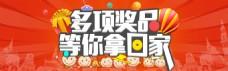 活动banner高清下载