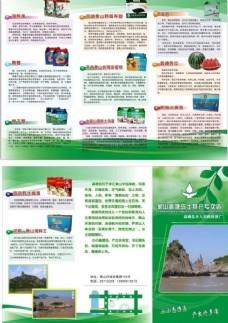 水产 海产品三折页图片