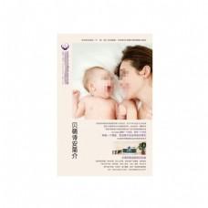 折页版面设计 母婴页面 排版 温馨
