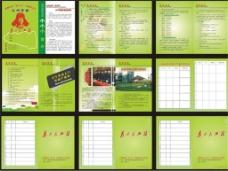 社区服务画册