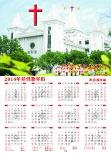 2016年历