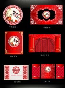 中式红色喜字主题
