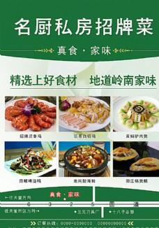 公司酒店开业菜谱宣传单图片