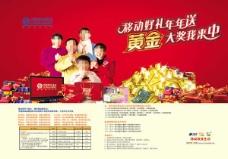 中国移动通信广告免费下载,