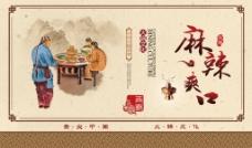 麻辣火锅文化海报