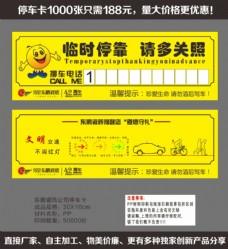 东鹏瓷砖公司停车卡