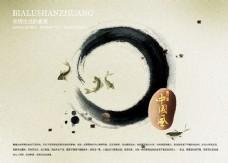 中国风水墨海报设计psd素材