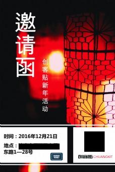 新年邀请函