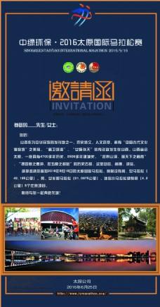 2016太原国际马拉松赛邀请函