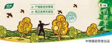 中粮集团食品包装标签psd素材下载
