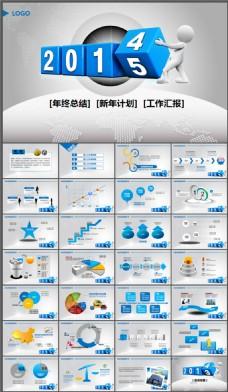 工作总结及工作计划PPT模板