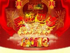 灵蛇迎春海报设计PSD源文件
